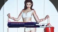 八卦:赵丽颖朱茵轮番秀性感 杂志封面恣意撩人