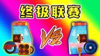 ★CATS★全新模式的终极联赛! 暴走的磐石车! ★R151★酷爱ZERO