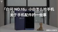 「白问 NO.15」小白怎么抢手机 关于手机配件的一些事