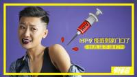 HPV 疫苗到家门口了, 到底该不该打?