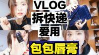 ✧ 柚子vlog ✧ 拆快递/爱用包包口红/如何套路爸妈给买衣服