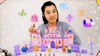 益智贝贝玩具 小猪佩琪家玩具城堡的秘密 亲子游戏