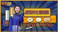 去香港除了血拼购物 更要学习养生之道 蛇肉羹喝起来