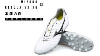 【装备简介】本质の白丨Mizuno Rebula V2 AG 白黑配色视频简介