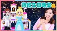 diy莉娅公主生日晚宴过家家游戏 | 凯利和玩具朋友们 CarrieAndToys