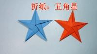 儿童手工折纸 五角星折纸