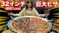 大胃王木下佑香: 在北京品尝32寸的超大披萨