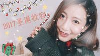 【Miss沐夏】2017年圣诞妆容 | Makeup