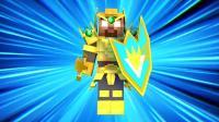 MC我的世界动画《领主战争》, him化身为黄金圣斗士?