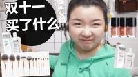 双十一购物分享2017【果平大儿yvonne】