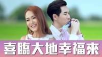 [2019新年歌曲必听] M-Girls 四个女生- 阿妮 全球大首播 主打 《喜临大地幸福来》官方MV