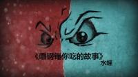 【水蛭】短片故事《嚼钢镚你吃的传说》