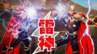 【XY小源GTA5】MOD疯狂大乱斗 初期雷神