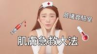 [晨曦實驗室]千奇百趣的肌膚急救大法!