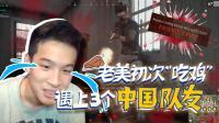 【老美你怎么看】老美初次吃鸡, 偶遇英文8级中国队友, 结果...笑死我了!