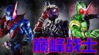 【XY小源】PS4 假面骑士巅峰战士 第1期 试玩
