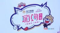 """""""购意思 才够嗨""""苏宁易购O2O购物节举办嗨购市集"""