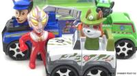 汪汪队立大功新款玩具车拆封试玩 迪迦奥特曼玩玩具