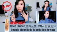 [Tia小恬]雅诗兰黛DW水粉底测评|DW Nude Foundation