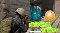 【Z小驴】绝地求生~战术吃鸡~迂回背后闷棍法!
