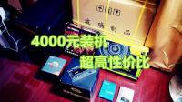 4000元组装游戏电脑: 性价比爆棚, 还有显示器!
