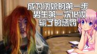 【超级小朱】成为伪娘的第一步#男生第一次化妆#粉丝互动 愿赌服输