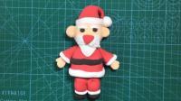 【可乐姐姐做手工】手工粘土圣诞老人