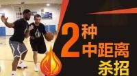 【篮球教学】两招超实用中距离杀招!更好的制造进攻空间!