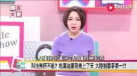 台湾节目: 大陆科技太发达, 提炼地沟油让飞机航行十几个小时, 听得女主持人哇哇大叫!