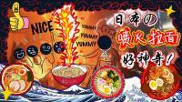 传说中的日本喷火拉面, 吃碗面这么危险, 中国妹子被吓呆了!