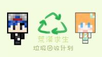【大橙子】荒漠求生日记#38垃圾回收系统[我的世界Minecraft]