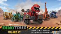 【mAx】恐龙卡车: 开始建造吧侏罗纪世界霸王龙游戏