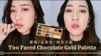 【Selina Beauty 】Too Faced Chocolate Gold Palette 開箱-全刷色-妝容示範