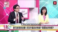 台湾节目: 台湾一条高铁修了8年还没开工, 看看大陆的成就就很心酸!