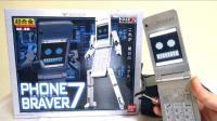 日本wotafa评测  DX 超合金 GE-46 Phone Braver7