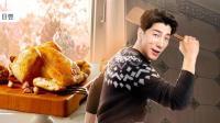 《亮厨味道》第一期--张亮秘制烤鸡, 新手必备!