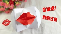 折纸会说话的烈焰红唇, 看一张A4纸怎么变身会动的性感红色嘴唇
