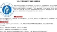 2018年春季西南大学网络教育招生简章介绍
