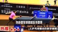 《乒乓球慢动作教学视频》第312集: 刘诗雯发球搓球反手拨球