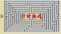 我的世界计时挑战的迷宫小游戏展示by明月庄主【高清版】