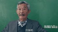 陈翔6点半: 妹爷上课真是太搞笑啦, 一言不合就是一句你妹的