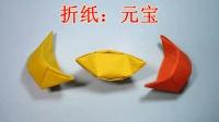 简单的手工折纸: 元宝的折法