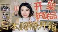 日本购物开箱_好用又平价的开架护肤品