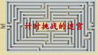 我的世界计时挑战的迷宫小游戏by明月庄主红石日记