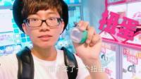 比抓娃娃还好玩 兴起于日本的扭蛋 你玩过吗?