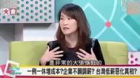 台湾节目: 台湾与大陆的真实对比, 让台湾主持都很吃惊!