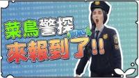 Sims4  阿美安价生活#2 菜鸟警探报到罗! 《江小M》
