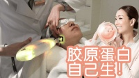 「西西」全脸胶原蛋白再生疗程 微博: Sisi曾西西西