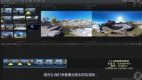 L04 为普通项目添加全景视频 FCPX10.4新特性中文视频教程