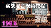 实战混音视频教程第三集-音高与各频段的初步认识-晨风音乐编曲网